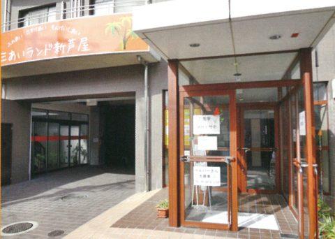 三あいランド 新芦屋ホーム
